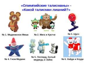 № 1. Медвежонок Миша «Олимпийские талисманы» - «Какой талисман лишний?» № 2.