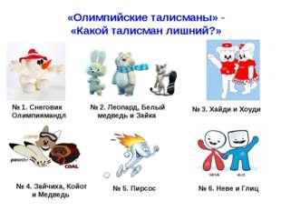 № 1. Снеговик Олимпиямандл «Олимпийские талисманы» - «Какой талисман лишний?»