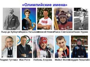 «Олимпийские имена» № 1 № 2 № 4 № 5 № 3 № 7 № 8 № 9 № 10 Пьер де Кубертен Паа