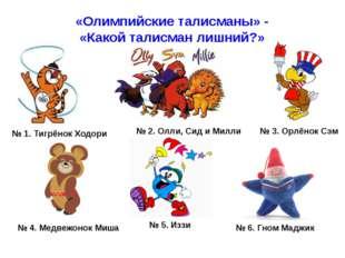 № 1. Тигрёнок Ходори «Олимпийские талисманы» - «Какой талисман лишний?» № 2.
