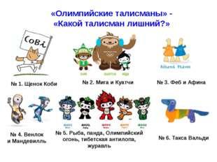 № 1. Щенок Коби «Олимпийские талисманы» - «Какой талисман лишний?» № 2. Мига