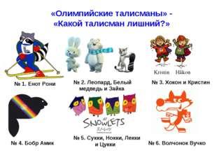 № 1. Енот Рони «Олимпийские талисманы» - «Какой талисман лишний?» № 2. Леопар