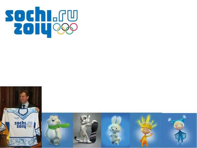 Город Сочи - столица XXII Олимпийских и XI Паралимпийских зимних игр 2014 года