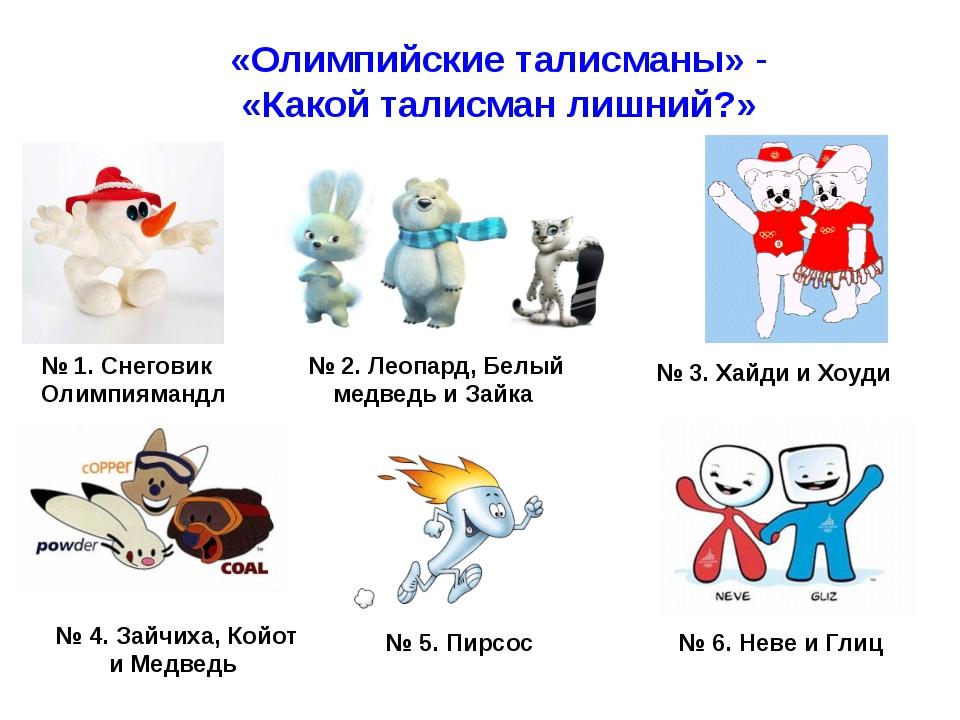 № 1. Снеговик Олимпиямандл «Олимпийские талисманы» - «Какой талисман лишний?»...