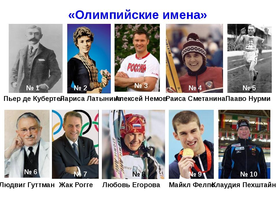 «Олимпийские имена» № 1 № 2 № 4 № 5 № 3 № 7 № 8 № 9 № 10 Пьер де Кубертен Паа...