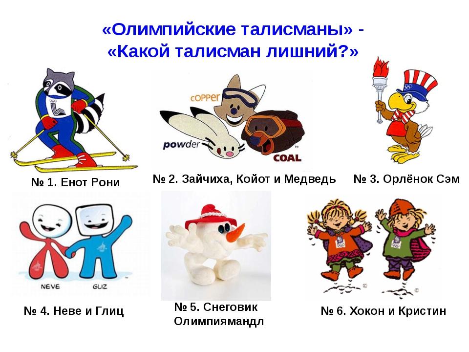 № 1. Енот Рони «Олимпийские талисманы» - «Какой талисман лишний?» № 2. Зайчих...