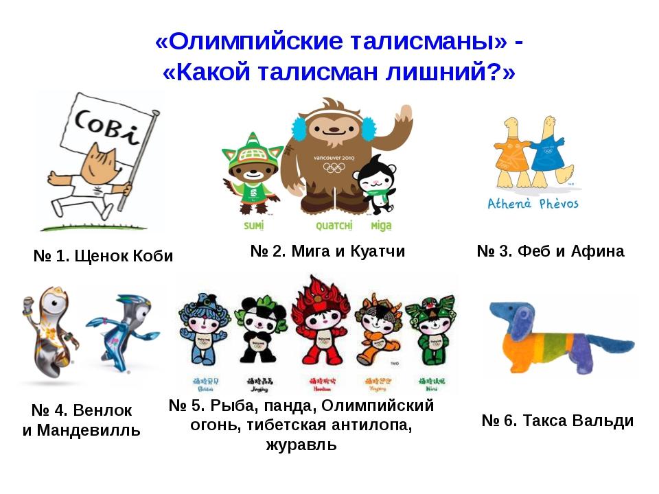 № 1. Щенок Коби «Олимпийские талисманы» - «Какой талисман лишний?» № 2. Мига...