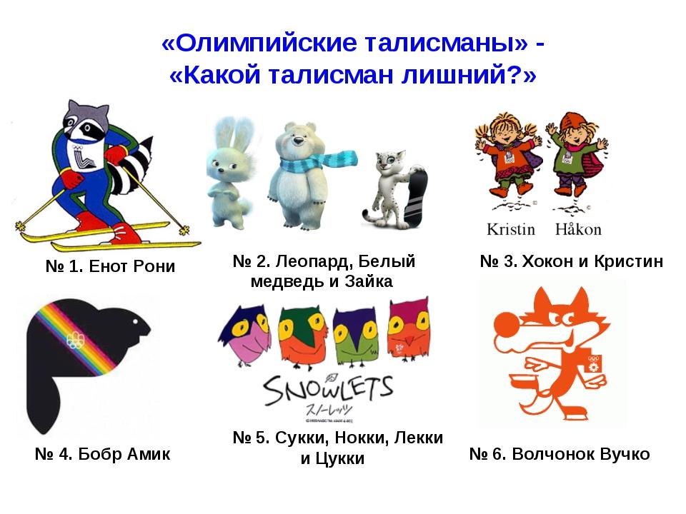 № 1. Енот Рони «Олимпийские талисманы» - «Какой талисман лишний?» № 2. Леопар...