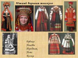 Южный вариант женского костюма Рубаха Понёва Передник Пояс Кичка