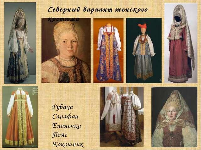 Северный вариант женского костюма Рубаха Сарафан Епанечка Пояс Кокошник