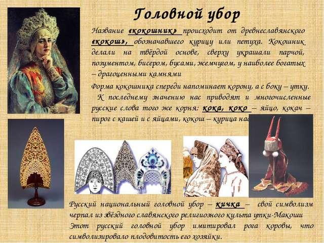 Название «кокошник» происходит от древнеславянского «кокош», обозначавшего ку...