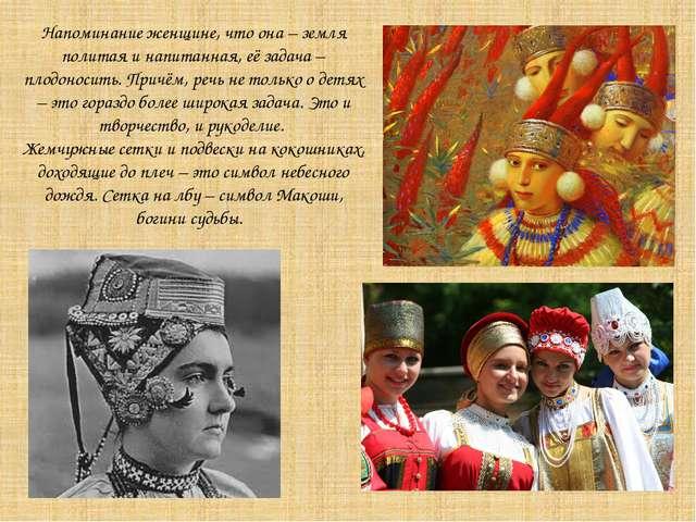 Напоминание женщине, что она – земля политая и напитанная, её задача – плодон...
