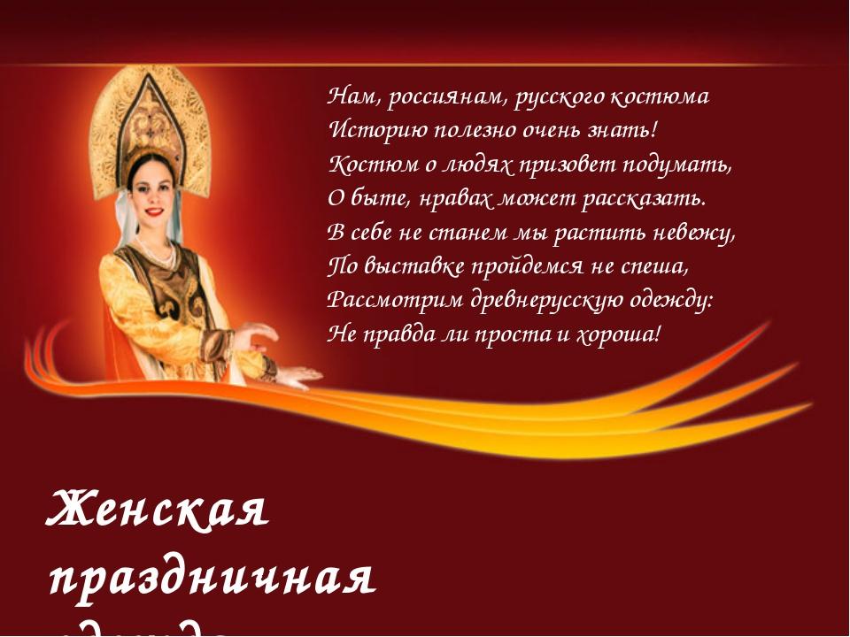 Женская праздничная одежда Нам, россиянам, русского костюма Историю полезно о...