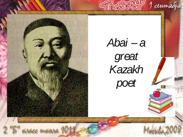 Abai – a great Kazakh poet
