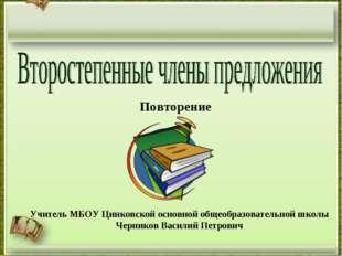 http://aida.ucoz.ru Учитель МБОУ Цинковской основной общеобразовательной школ