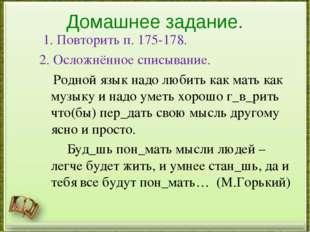 Домашнее задание. 1. Повторить п. 175-178. 2. Осложнённое списывание. Родной