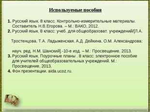 Используемые пособия 1. Русский язык. 8 класс. Контрольно-измерительные матер