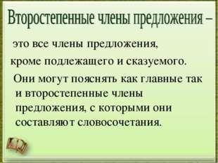 http://aida.ucoz.ru это все члены предложения, кроме подлежащего и сказуемого