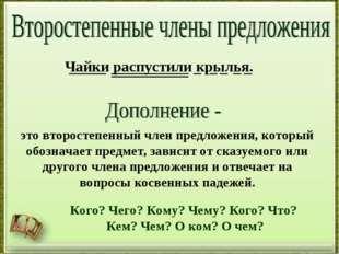 http://aida.ucoz.ru Чайки распустили крылья. это второстепенный член предложе