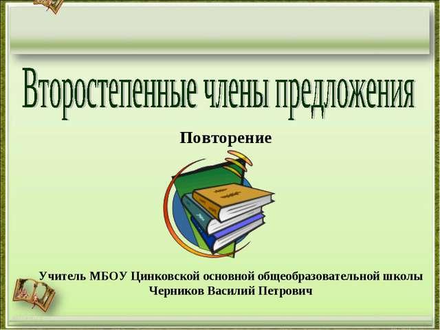 http://aida.ucoz.ru Учитель МБОУ Цинковской основной общеобразовательной школ...