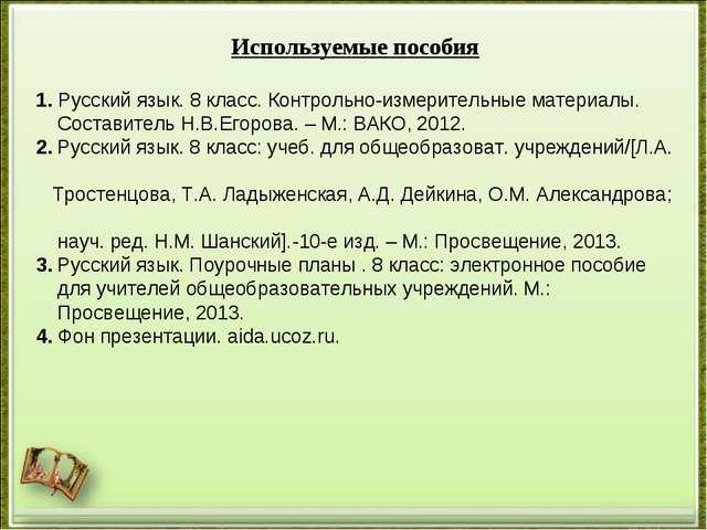 Используемые пособия 1. Русский язык. 8 класс. Контрольно-измерительные матер...