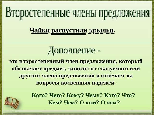 http://aida.ucoz.ru Чайки распустили крылья. это второстепенный член предложе...