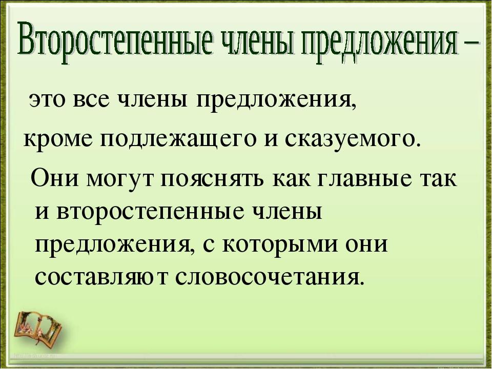 http://aida.ucoz.ru это все члены предложения, кроме подлежащего и сказуемого...