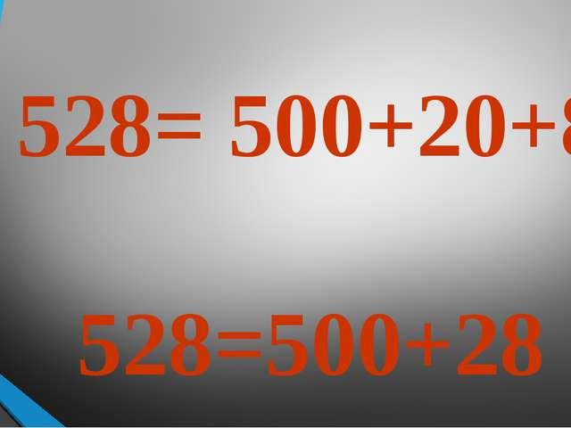 528= 500+20+8 528=500+28