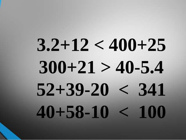 3.2+12 < 400+25 300+21 > 40-5.4 52+39-20 < 341 40+58-10 < 100