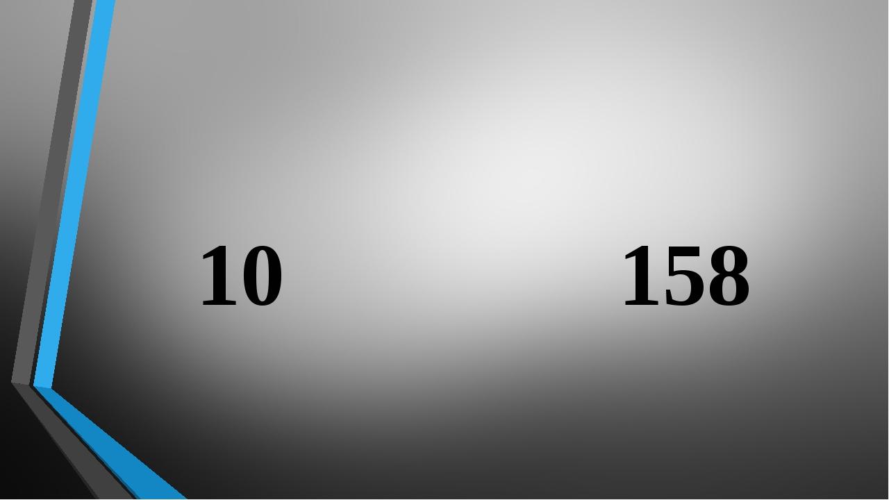 10 158