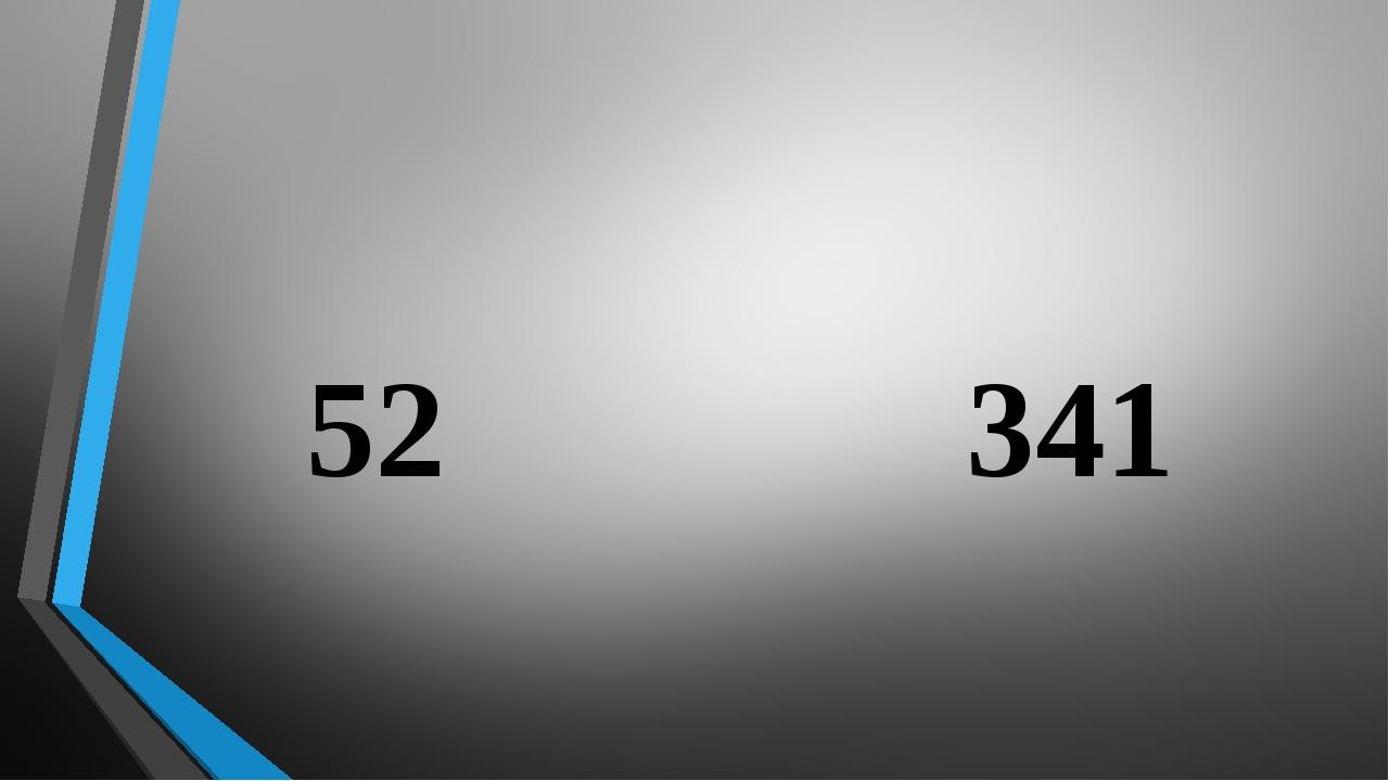 52 341