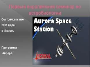 Первый европейский семинар по астробиологии Состоялся в мае 2001 года в Итали