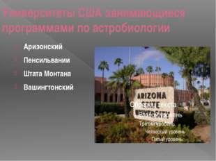 Университеты США занимающиеся программами по астробиологии Аризонский Пенсиль
