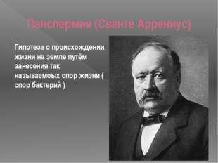 Панспермия (Сванте Аррениус) Гипотеза о происхождении жизни на земле путём за