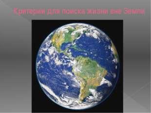 Критерии для поиска жизни вне Земли