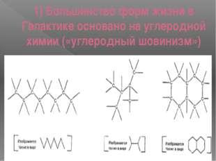 1) Большинство форм жизни в Галактикеосновано на углеродной химии («углеродн