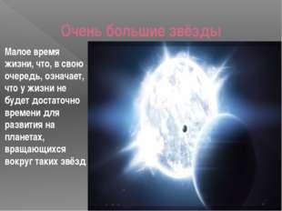 Очень большие звёзды Малое время жизни, что, в свою очередь, означает, что у