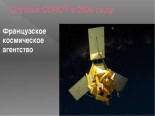 СпутникCOROTв 2006 году Французское космическое агентство