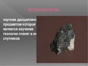 Астрогеология научная дисциплина, предметом которой является изучение геологи