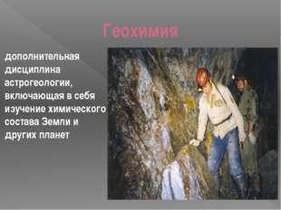 Геохимия дополнительная дисциплина астрогеологии, включающая в себя изучение