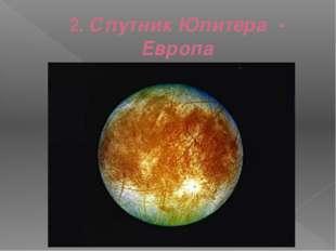 2. Спутник Юпитера - Европа
