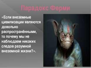 Парадокс Ферми «Если внеземные цивилизации являются довольно распространённым