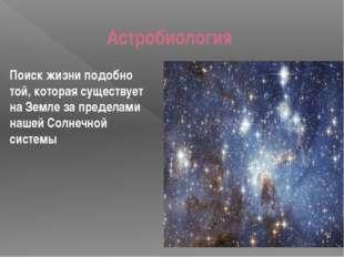 Астробиология Поиск жизни подобно той, которая существует на Земле за предел