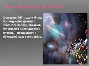 Жизнепригодные планеты 2 февраля 2011 года учёные, исследующие данные с телес