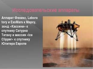 Исследовательские аппараты АппаратФеникс,LaboratoryиExoMarsк Марсу, зонд