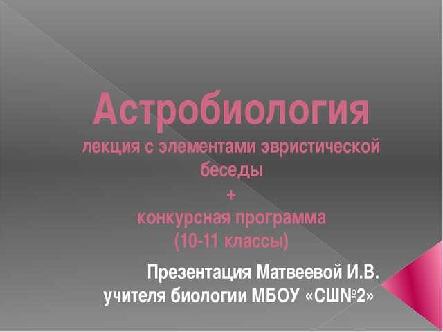 Астробиология лекция с элементами эвристической беседы + конкурсная программа...