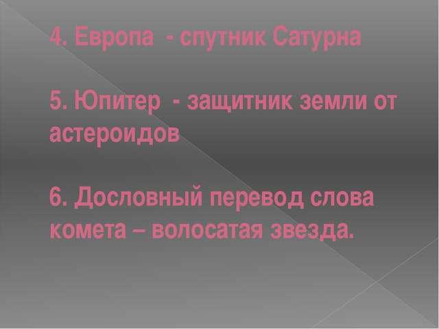 4. Европа - спутник Сатурна 5. Юпитер - защитник земли от астероидов 6. Досло...