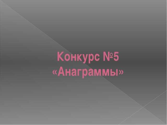 Конкурс №5 «Анаграммы»