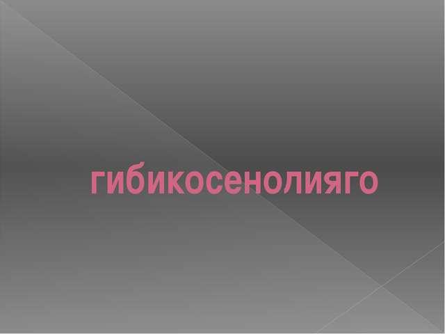 гибикосенолияго