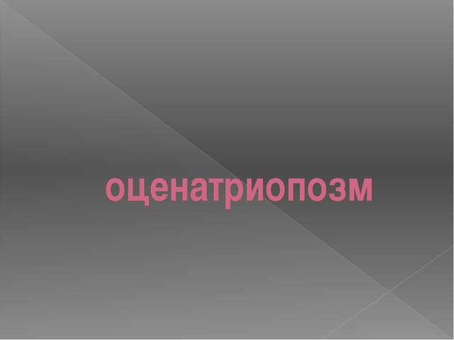 оценатриопозм